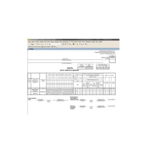 Модуль ПО Sphinx «Интеграция с 1С»