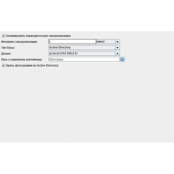 Модуль ПО Sphinx «Синхронизация данных»