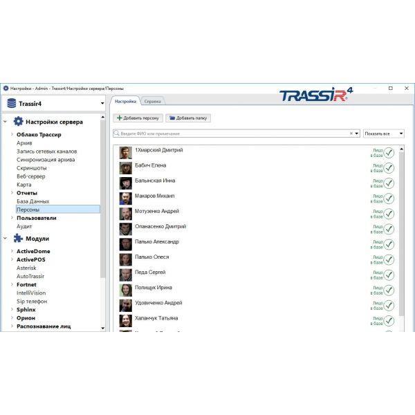 Модуль распознавания и поиска лиц по базе TRASSIR Face Recognition
