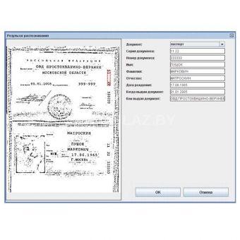 Модуль ПО Sphinx «Распознавание документов»